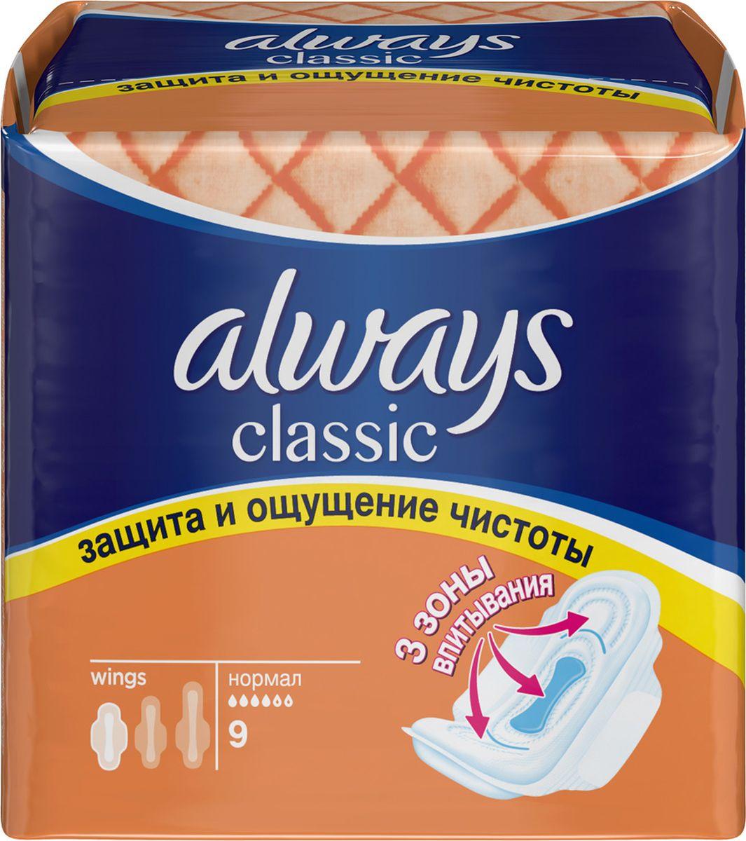 Always CLASSIC Женские гигиенические прокладки NORMAL 9 шт