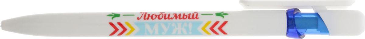 Ручка шариковая Любимый муж синяя1696463