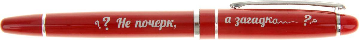 Ручка капиллярная Не почерк а загадка синяя279280В современном темпе жизни без ручки никуда, и одними из важных критериев при ее выборе становятся внешний вид и практичность, ведь это не только письменная принадлежность, но и стильный аксессуар. Наша уникальная разработка Ручка капиллярная в подарочной упаковке Не почерк, а загадка объединила в себе классическую форму и оригинальный дизайн, а именно лаконичное сочетание красного и серебряного цвета с изысканной гравировкой. Капиллярный тип стержня отличается не только структурой, но и удобством скольжения по бумаге при письме. Очаровательная коробочка с красочным цветочным принтом закрывается на скрытую магнитную кнопочку. Такой подарок понравится любой девушке!