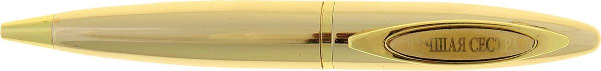 Ручка шариковая Лучшей сестре синяя72523WDХотите подарить практичный, но не менее красочный подарок любимой сестре? Ручка в подарочной упаковке Лучшей сестре - верное решение, ведь это не только яркое изделие, которое порадует любую девушку, но и удобная ручка с поворотным механизмом, дополненная лаконичной гравировкой. Дарите близким радость с оригинальными душевными подарками по случаю и без!