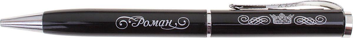 Ручка шариковая Роман цвет корпуса черный синяя608217Именная Ручка Роман, в бархатном мешочке - это по-настоящему индивидуальный подарок. Выполненная в эффектной черно-серебряной цветовой гамме, она прекрасно дополнит образ своего обладателя и, без сомнения, станет излюбленным стильным аксессуаром. А имя, выгравированное уникальным художественным шрифтом, придает изделию неповторимую лаконичность. Поворотный механизм надежен и удобен в повседневном использовании – ручка не откроется случайно и не оставит синих чернильных пятен на одежде. Именной бархатный мешочек придает изделию неповторимые шарм и очарование, делая подарок еще более желанным.