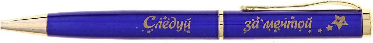 Ручка шариковая Следуй за мечтой синяяHD-2002Современная ручка – это не просто письменная принадлежность, но и стильный аксессуар, способный добавить ярких акцентов в образ своего обладателя. Ручка в бархатном мешочке Следуй за мечтой (Надпись на мешочке: Следуй за мечтой - и она непременно познакомит тебя с удачей!) разработана для поклонников оригинальных деталей. Изюминкой изделия является гравировка, сделанная уникальным художественным шрифтом на ручке и бархатном мешочке насыщенного фиолетового цвета, лаконично дополняющих друг друга. Поворотный механизм надежно защитит владельца от синих чернильных пятен на одежде!