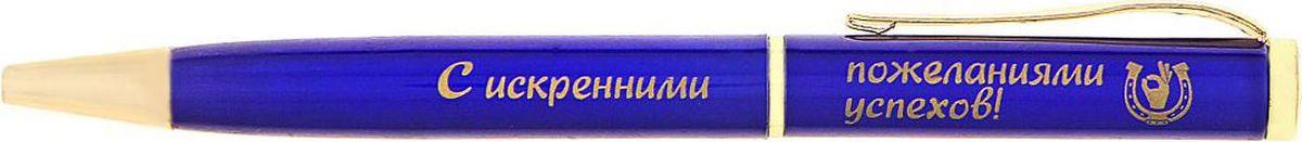 Ручка шариковая С искренними пожеланиями успехов синяя72523WDСовременная ручка – это не просто письменная принадлежность, но и стильный аксессуар, способный добавить ярких акцентов в образ своего обладателя. Ручка в бархатном мешочке С искренними пожеланиями успехов ( Надпись на мешочке: Пусть всегда сбываются мечты и желания!) разработана для поклонников оригинальных деталей. Изюминкой изделия является гравировка, сделанная уникальным художественным шрифтом на ручке и бархатном мешочке насыщенного фиолетового цвета, лаконично дополняющих друг друга. Поворотный механизм надежно защитит владельца от синих чернильных пятен на одежде!