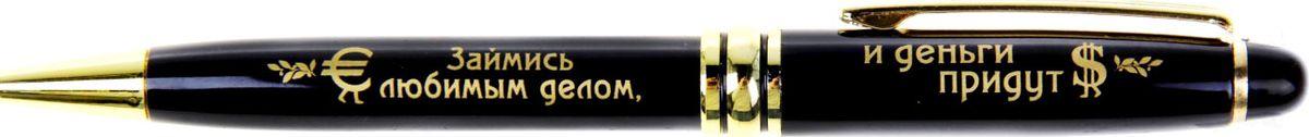 Ручка шариковая Займись любимым делом синяя865795Считаете, что подарок должен быть не только красивым, но и полезным? Ручка с уникальным дизайном – именно такой аксессуар. Она станет незаменимым помощником в работе и личной жизни, а ее стильный внешний вид будет дарить особое удовольствие при каждом использовании. Шариковая ручка выполнена в черном металлическом лакированном корпусе. Эксклюзивный дизайн ручки дополняют блестящие золотистые детали и оригинальная надпись. Подача стержня осуществляется посредством механизма поворотного действия. Такой подарок отлично подойдет для поздравления коллеги, делового партнера друга или близкого вам человека, наверняка принесет ему успех и финансовое благополучие.