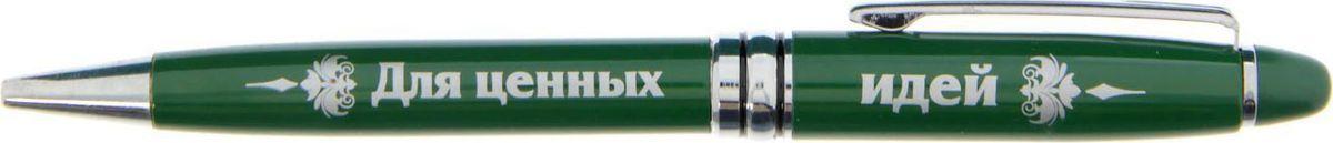 Ручка шариковая Успехов во всем цвет корпуса зеленый синяя1502018Ручка в деревянном футляре Успехов во всем! - практичный и очень красивый презент. Он станет незаменимым помощником в делах, а оригинальный дизайн и надпись будет вдохновлять своего обладателя. Ручка упакована в изящный деревянный футляр, который подчеркивает значимость и элегантность аксессуара. Такой набор станет отличным подарком для друга, коллеги или близкого человека.
