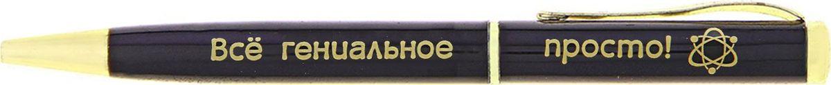 Ручка шариковая Все гениальное просто синяя610842При современном темпе жизни без ручки никуда, и одним из важных критериев при ее выборе является внешний вид и механизм, ведь это не только письменная принадлежность, но и стильный аксессуар. А также ручка – это отличный подарок. Мы пошли дальше и придали обычному предмету свойства, присущие талисманам. станет прекрасным сувениром по любому поводу как мужчине, так и женщине, а также идеально дополнит образ своего обладателя.