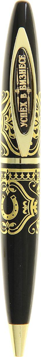 Ручка шариковая Успех в бизнесе синяя72523WDМаленькие знаки внимания тоже могут быть изысканными и функциональными. Так, наша уникальная разработка объединила в себе классическую форму и оригинальный дизайн. Она выполнена в лаконичном черном цвете, с эффектной гравировкой на креплении и золотым принтом. Благодаря поворотному механизму вы никогда не поставите чернильное пятно на одежде и будете на высоте. Ручка станет отличным сувениром по поводу и без.