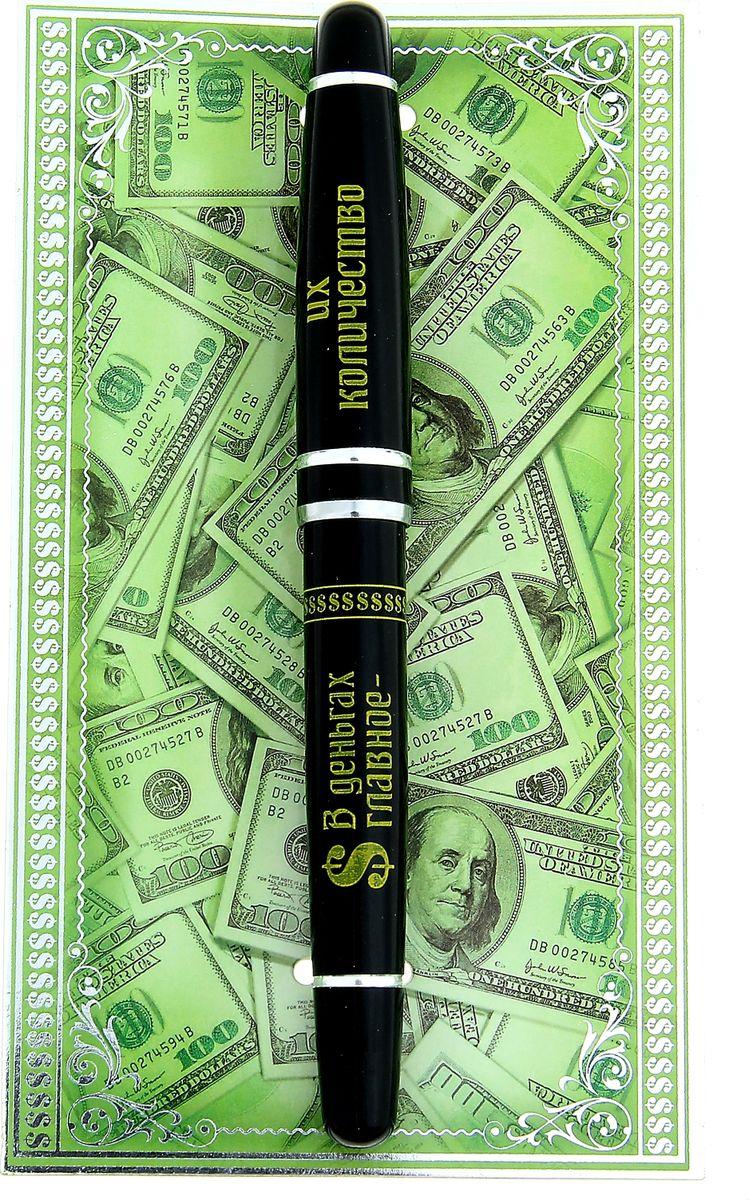 Ручка шариковая В деньгах главное - их количество на открытке синяя1003900Стильные аксессуары – залог успешного образа. Сегодня каждый может выбрать предметы, идеально соответствующие именно его индивидуальному вкусу. Наша уникальная разработка станет прекрасным дополнением любого образа, придав ему неповторимую изюминку благодаря оригинальному принту и классической форме. А чтобы презент выглядел еще более эффектно в момент преподнесения, мы прикрепили ручку к стильной открытке.