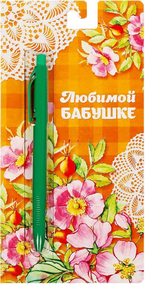 Ручка шариковая Любимой бабушке на открытке синяя610842Эта ручка сочетает в себе интересный дизайн и современный материал! Она удобна в использовании: густые чернила не расплываются на бумаге и не вытекают при переноске, а яркое индивидуальное оформление радует глаз. Преимущества: картонная подложка-открытка индивидуальный дизайн пластиковый чехол-упаковка.