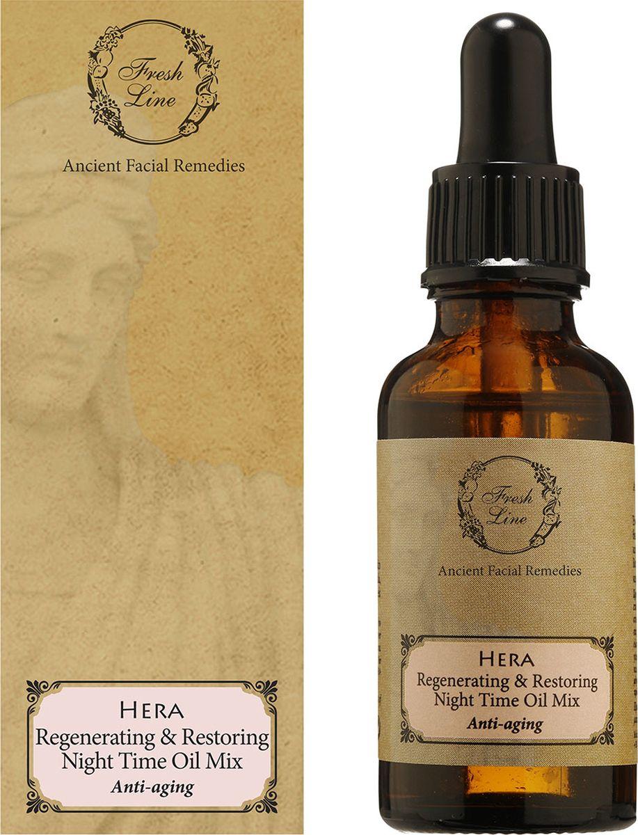 Fresh Line Смесь масел для лица регенерирующая Гера, 30 мл910462Интенсивно увлажняет обезвоженную кожу, регенерирует, уменьшает покраснения поврежденных капилляров, идеально восстанавливает кожу после беременности, стрессов и заболеваний. Легкое масло быстро впитывается кожей. Регулярное применение уменьшает видимость морщинок, эффективно осветляет пигментные пятна, делая их менее заметными. Основные ингредиенты: эфирные масла розы, ладана, мирры, шалфея, органическое оливковое масло, масло ростков пшеницы. При покраснениях и шелушениях кожи, применять нельзя, т.к. в составе высокая концентрация эфирных масел Предназначено, прежде всего людям старше 45 лет независимо от типа кожи, а также для людей с обезвоженной кожей.
