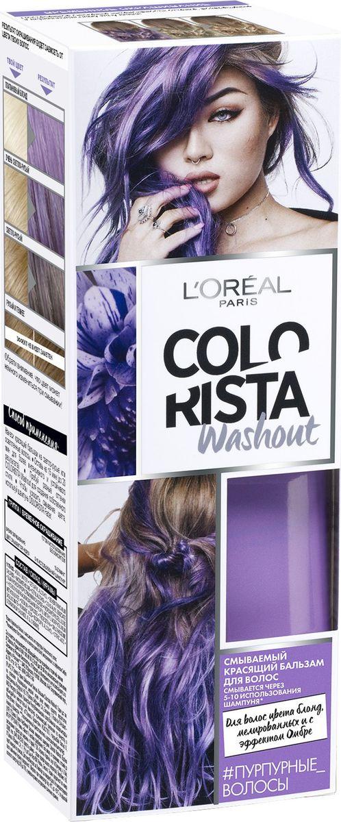 LOreal Paris Смываемый красящий бальзам для волос Colorista Washout, оттенок Пурпурные Волосы, 80 млA9138600Смываемый красящий бальзам Колориста для светло - русых и осветленных волос придаст вашим волосам уникальный временный цвет до 2-ух недель. Смывается через 2-3 использования шампуня. В состав упаковки входит: флакон с красящим бальзамом 80 мл; 2 пары одноразовых перчаток; инструкция по применению.