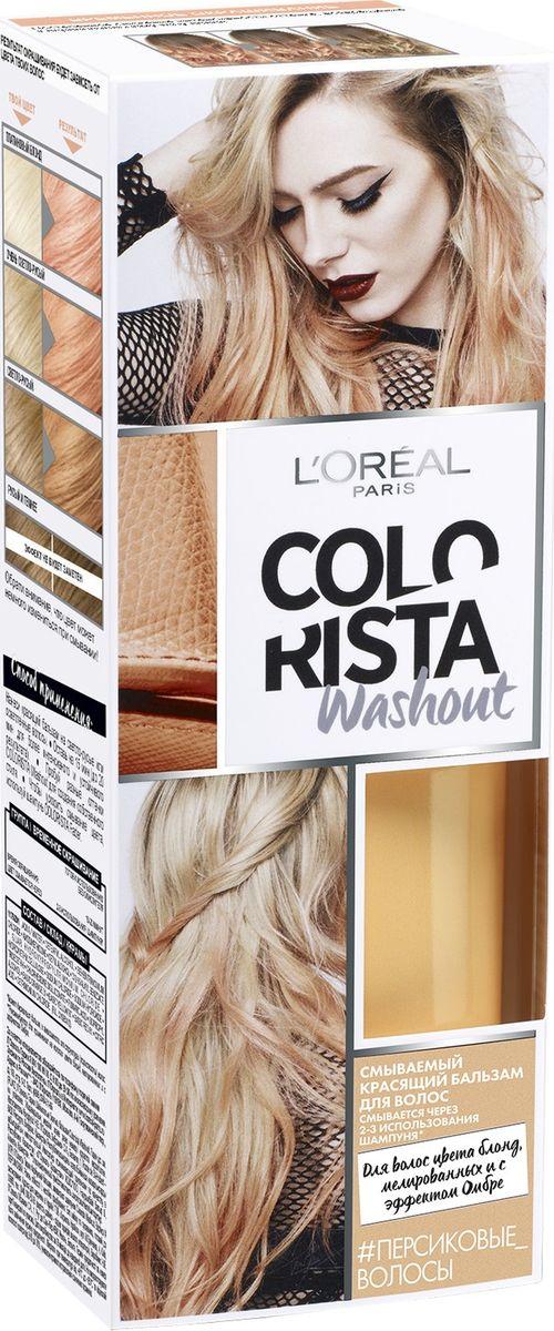 LOreal Paris Смываемый красящий бальзам для волос Colorista Washout, оттенок Персиковые Волосы, 80 мл4605845001449Смываемый красящий бальзам для волос «Колориста» подойдет для осветленных или светло-русых волос. Цвет продержится до недели и смоется после 2-3 применений обычного шампуня. Нежный оттенок Персиковые волосы понравится тем, кто предпочитает чувственные образы, но не хочет экстремальных цветов. Ваш итоговый цвет зависит от исходного цвета волос, обязательно ознакомьтесь со схемой оттенков.В состав упаковки входит: флакон с красящим бальзамом 80 мл; 2 пары одноразовых перчаток; инструкция по применению.
