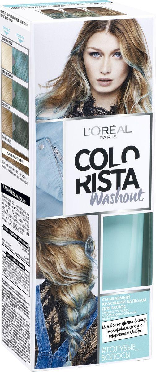 LOreal Paris Смываемый красящий бальзам для волос Colorista Washout, оттенок Голубые Волосы, 80 млA9139000Смываемый красящий бальзам Колориста для светло - русых и осветленных волос придаст вашим волосам уникальный временный цвет до 2-ух недель. Смывается через 5-10 использований шампуня. В состав упаковки входит: флакон с красящим бальзамом 80 мл; 2 пары одноразовых перчаток; инструкция по применению.