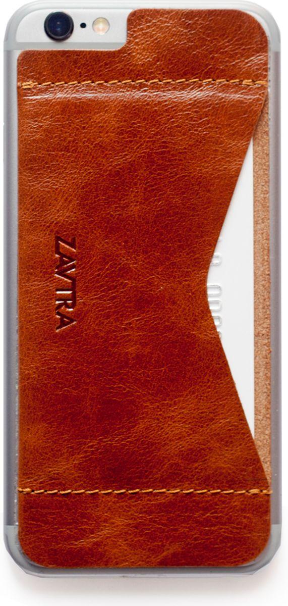 Кошелек-накладка для телефона Zavtra, цвет: коричневый. zav02i6broICE 8508Деньги изменились, а кошельки - нет. Сегодня не нужно носить с собой «котлеты» наличных или стопки кредитных карт, а большинство платежей можно сделать с помощью мобильного телефона. Кошелек-накладка Zavtra - кошелёк, который отвечает запросам современного мира. Оригинальный формат продиктован изменившимся миром. Телефон и платежи теперь становятся по-настоящему неразделимы. Aинансы и смартфон соединились в оригинальном и супер-удобном кошельке-накладке Zavtra.В накладке используется специальный съемный cлой, очень устойчивый к износу. Вам необходимо лишь отделить верхнюю пленку и приклеить накладку к задней части телефона. Съемная поверхность может быть отклеена от девайса до пяти раз, не оставляет следов. После чего производители рекомендуют провести замену слоя.
