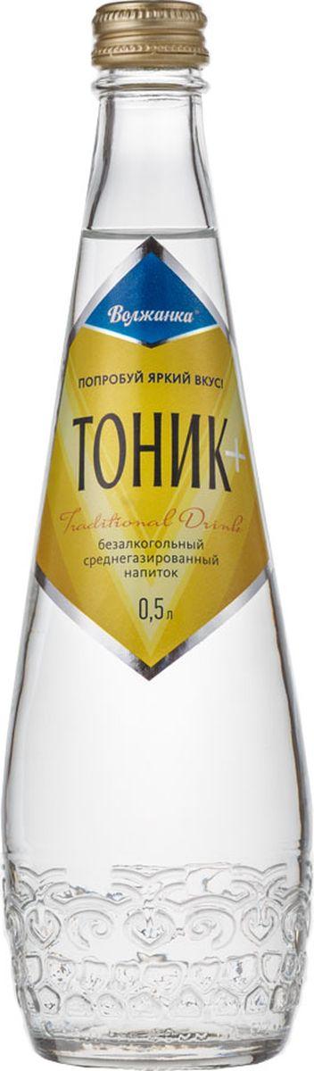Волжанка Тоник газированный напиток, 0,5 лБЦ-00000015Освежающий безалкогольный напиток. Хранить в защищенном от солнца помещениях при Т от +2 +20°С