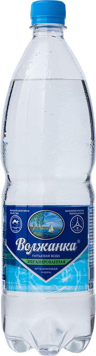 Волжанка вода питьевая негазированная, 1 л0120710Питьевая вода Волжанка отвечает критерию физиологической полноценности, содержит биологически необходимые для организма элементы. Подходит для повседневного употребления, приготовления пищи и напитков. Ее можно употреблять без кипячения и предварительной обработки. Невысокая минерализация питьевой воды Волжанка позволяет ее использовать для приготовления всех видов детского питания. По данным института питания РАМН питьевая вода Волжанка рекомендована к использованию не только взрослым, но детям с первого года жизни. Место розлива: Ульяновская область, Ульяновский район, с. Ундоры ПО УЗМВ Волжанка, Артезианская скважина Ивашеская.