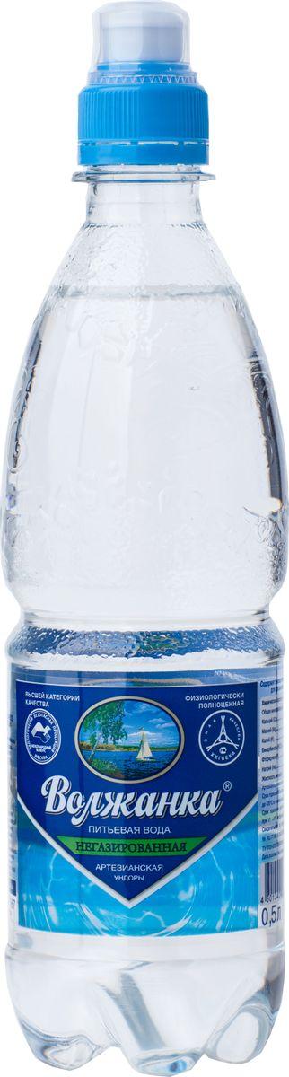 Волжанка вода питьевая спортлок негазированная, 0,5 л0120710Питьевая вода Волжанка отвечает критерию физиологической полноценности, содержит биологически необходимые для организма элементы. Подходит для повседневного употребления, приготовления пищи и напитков. Ее можно употреблять без кипячения и предварительной обработки. Невысокая минерализация питьевой воды Волжанка позволяет ее использовать для приготовления всех видов детского питания. По данным института питания РАМН питьевая вода Волжанка рекомендована к использованию не только взрослым, но детям с первого года жизни. Место розлива: Ульяновская область, Ульяновский район, с. Ундоры ПО УЗМВ Волжанка, Артезианская скважина Ивашеская.