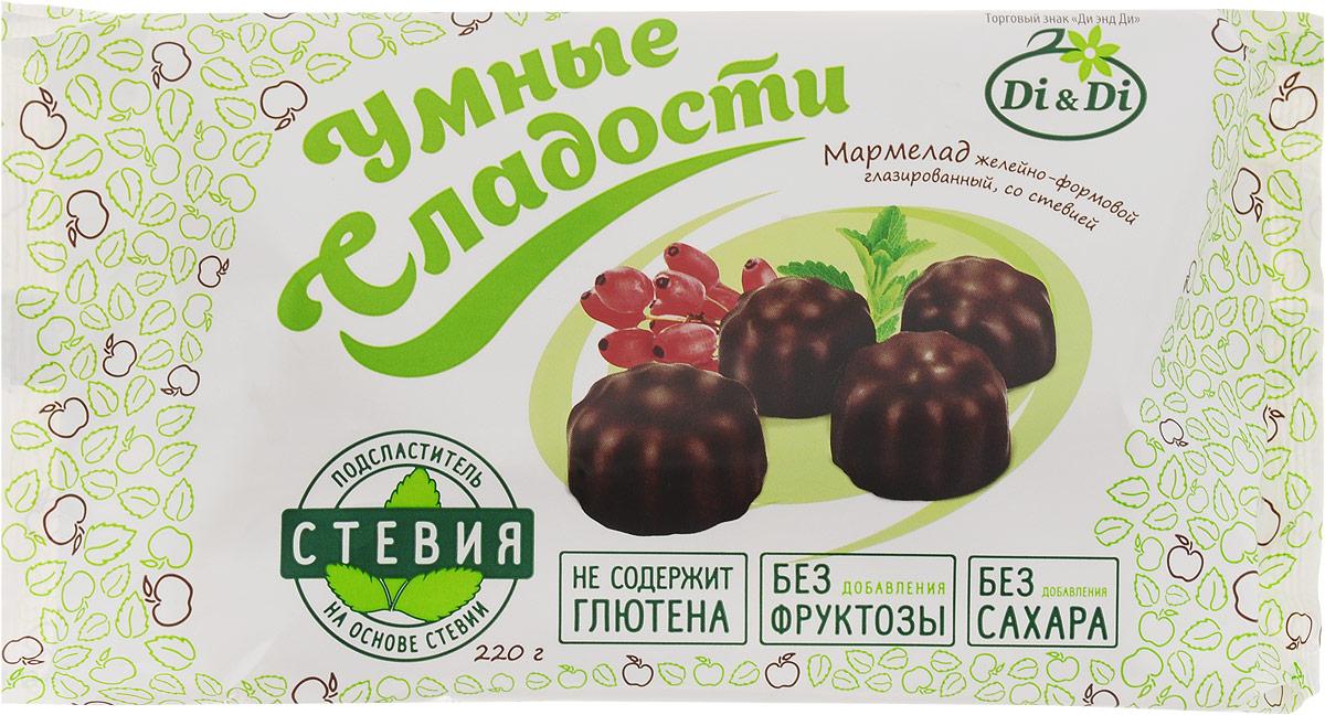 Умные сладости Мармелад глазированный со стевией, 220 г