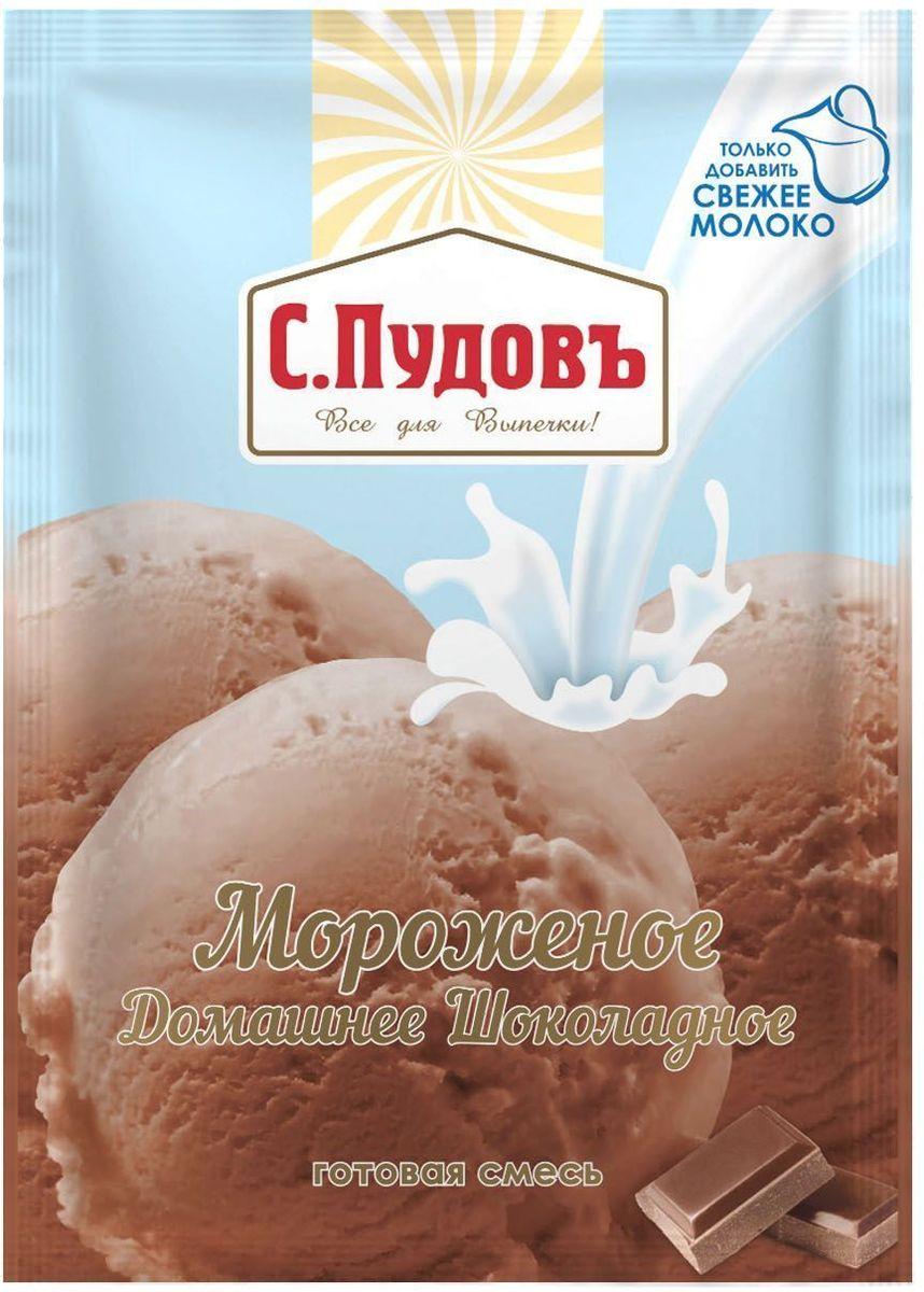 С. Пудовъ Мороженое домашнее шоколадное, 70 г4607012298096Мороженое всегда дарит ощущение праздника! Настоящее натуральное домашнее мороженое на десерт поднимает настроение и вызывает чувство радости и счастья!