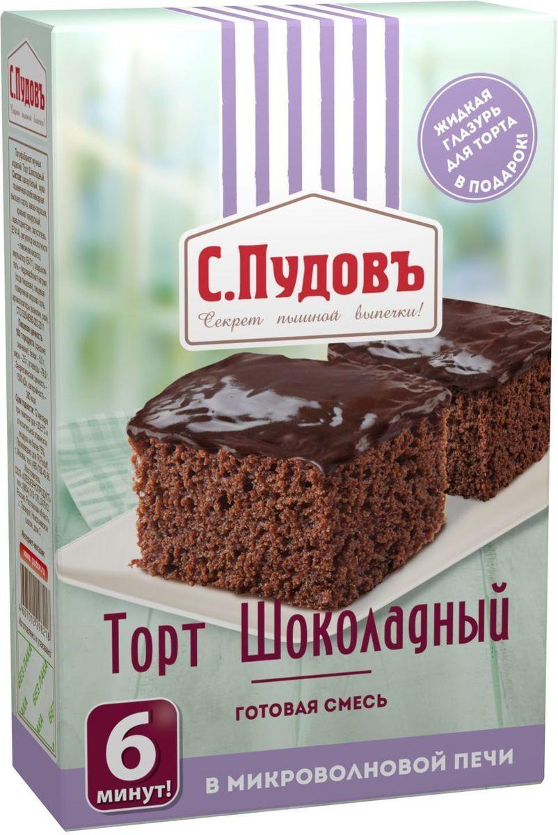 С. Пудовъ Торт шоколадный, 290 г4607012298218Самый быстрый торт-торт из микроволновки! Готовится он всего 6 минут и испечь его может даже начинающий кулинар! Воздушный бисквит с насыщенным ванильным вкусом, покрытый жидкой ванильной глазурью.