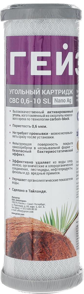 Угольный картридж с добавлением серебра Гейзер CBC (Ag)-10 SL68/5/2Картридж Гейзер СВС с серебром (Ag).Выполнен из высококачественного кокосового активированного угля по технологии карбон-блок, что обеспечивает глубокую очистку воды от хлора, органических и хлорорганических соединений. Устраняет неприятные запахи и улучшает вкус воды. Добавка серебра в картридже CBC Ag 0,6 - 10SL предотвращает размножение отфильтрованных микроорганизмов. Сертифицирован американской ассоциацией NSF.Используется в системах Гейзер:3 К Люкс3 ИВЖ Люкс3 ИВС Люкс3 ИВ ЛюксТак же совместим с другими трехступенчатыми системами Гейзер и системами других производителей стандарт 10SL (Slim Line).Ресурс 7000 литров.Уважаемые клиенты!Обращаем ваше внимание на возможные изменения в дизайне упаковки. Качественные характеристики товара остаются неизменными. Поставка осуществляется в зависимости от наличия на складе.