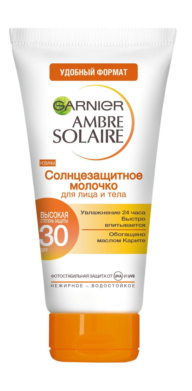 Garnier Ambre Solaire Солнцезащитное молочко для лица и тела, SPF 30, 50 мл, с КаритеFS-00897Солнцезащитное молочко для лица и тела SPF 30 с карите в удобном формате 50мл. Высокая степень защиты для светлой уже загорелой кожи, защита от UVA- и UVB-лучей. Формула Классического Молочка средств ГАРНЬЕР АМБР СОЛЕР содержит масло Карите, быстро впитывается, увлажняет 24 часа.
