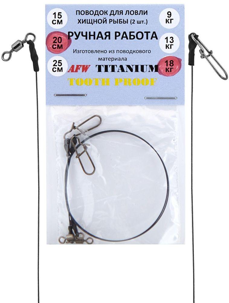 Поводок рыболовный AFW Titanium, длина 20 см, 18 кг, 2 шт807Титановые поводки обладают рядом существенных преимуществ перед прочими материалами. Во-первых, титан является очень легким металлом. Удельный вес титана в два раза меньше, чем у стали. Благодаря этому качеству титановый поводок никоим образом не влияет на «плавучесть» приманок. Во-вторых, прочность. Титановые сплавы, по сравнению с железом, обладают лучшими прочностными характеристиками. Исходя из этого, титановые поводки можно сделать тоньше, при этом, совсем не теряя в прочности. В-третьих, у титановых поводков отсутствует «память», то есть остаточная деформация после прекращения действия со стороны нагрузки.