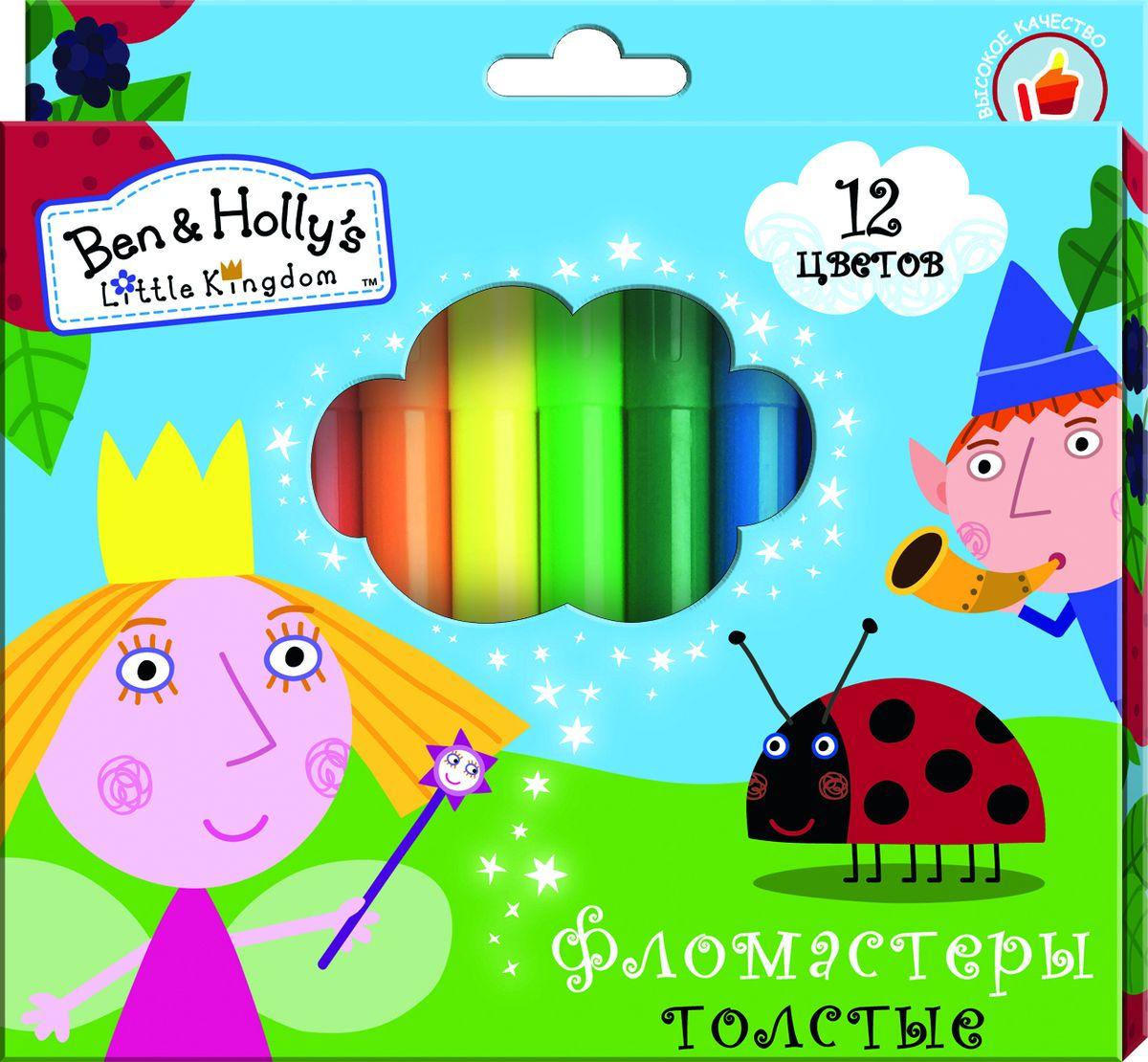 Ben&Holly Набор фломастеров Бен и Холли толстые 12 цветов610842Фломастеры ТМ Бен и Холли предназначены для самых юных художников, которые только учатся их держать в еще непослушных ручках: утолщенная форма корпуса создана специально для маленьких детских пальчиков. Фломастеры, идеально подходящие для раскрашивания и рисования, помогут вашему ребенку создать яркие картинки, а упаковка с любимыми героями будет долгое время радовать малыша. В набор входит 12 разноцветных толстых фломастеров с вентилируемыми колпачками, безопасными для детей.Диаметр корпуса: 1,5 см; длина: 14,5 см.Фломастеры изготовлены из материала, обеспечивающего прочность корпуса и препятствующего испарению чернил, благодаря этому они имеют гарантированно долгий срок службы: корпус не ломается, даже если согнуть фломастер пополам.Состав: ПВХ, пластик, чернила на водной основе.