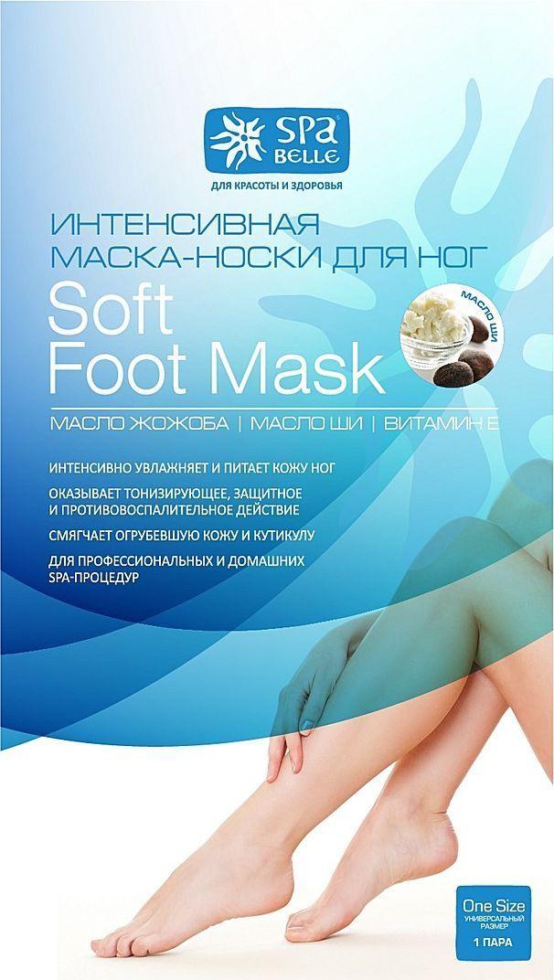 SPA Belle Интенсивная маска-носки для ногFS-00103Продукция SPA Belle является одним из лучших антивозрастных средств для кожи благодаря уникальному составу крема в основе маски. Нетканое полотно изделия бережно обволакивает кожу ног, обогащая ее активными компонентами насыщенных масел грейпфрута, мандарина, лаванды, жожоба, ши, экстракта авокадо, календулы и витамина Е. Накопительный эффект от воздействия комплекса питательных веществ стимулирует защитные слои кожи, прекрасно увлажняет, питает, тонизирует и успокаивает, оказывает омолаживающее и восстанавливающее действие. Увлажняющие масла активно воздействуют на обезвоженную кожу, устраняя шелушение, делая ее нежной и эластичной. Обогащенная питательными веществами маска способствует укреплению ногтей, защищая от расслаивания и ломкости, ускоряя их рост, улучшая состояние кутикулы и ногтевой пластины. Эффект от использования маски сохраняется продолжительное время, кожа становится гладкой и шелковистой.