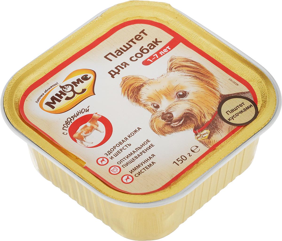 Консервы для собак Мнямс, паштет с говядиной, 150 г0120710Консервы для собак Мнямс - это полноценное питание для взрослых собак в возрасте 1-7 лет. Основным компонентом корма является мясо. Кроме того, корм содержит витамин Е, умеренно ферментируемую клетчатку (пульпа сахарной свеклы), способствующую эффективному всасыванию питательных веществ, и оптимальный баланс жирных кислот омега-6 и омега-3, помогающих сохранить здоровье кожи и шерсти. Товар сертифицирован.
