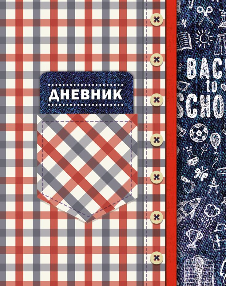 Апплика Дневник школьный для младших классов Шотландка72523WDШкольный дневник для младших классов Апплика Шотландка- первый ежедневник вашего ребенка. Он поможет ему не забыть свои задания, а вы всегда сможете проконтролировать его успеваемость. Обложка выполнена из картона, что позволит сохранить дневник в аккуратном состоянии на протяжении всего времени использования. Переплет 7БЦ придает дневнику солидный и основательный вид. Внутренний блок включает справочную информация по основным школьным предметам, которая поможет ученику вспоминать сложные правила и формулы.
