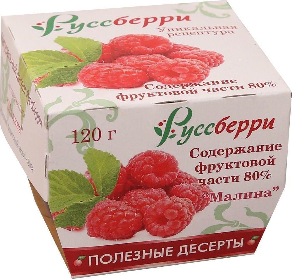 Rusberry натуральный низкокалорийный десерт Малина, 120 г0120710Ягода малина очень полезна и вкусна. Это кладезь витаминов группы В, С, Д, Е и РР, также содержит витамин А, полезный для зрения, а кроме того в малине присутствуют очень ценные вещества – пектины. В малине масса железа, есть фосфор, органические кислоты помогают работе желудочно-кишечного тракта. Малина улучшает процессы клеточного метаболизма. Благодаря содержащейся в составе салициловой кислоте (природный аспирин), малина очень полезна при простудных заболевания, снимает воспаления, нормализует температуру тела, выводит токсины.