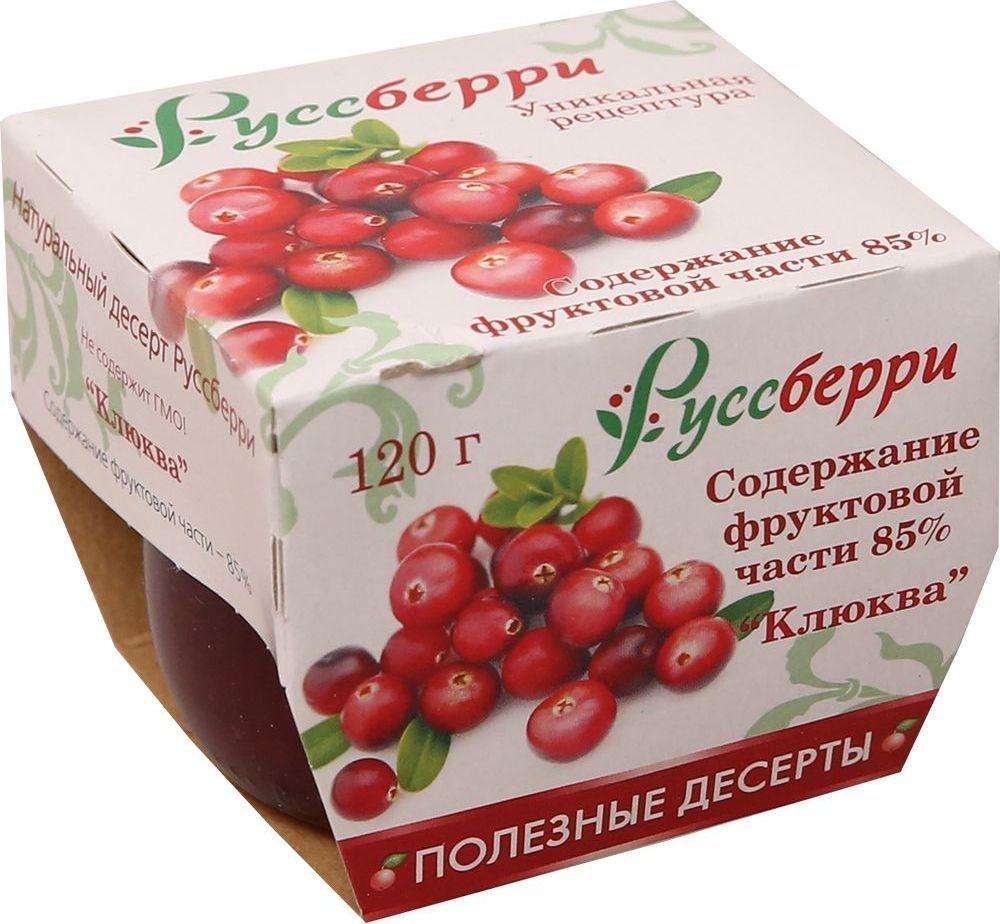 Rusberry натуральный низкокалорийный десерт Клюква, 120 г0120710Клюква— ценный пищевой и лечебный продукт, отличающийся чрезвычайно высоким содержанием витаминов, которые являются очень сильными антиоксидантами. Употребление клюквы улучшает аппетит и пищеварение. Клюкву применяют как противолихорадочное средство, при авитаминозах, воспалительных заболеваниях, для снижения температуры и утоления жажды. Клюква обладает свойством противостоять инфекционным заболеваниям и воспалениям и является прекрасным средством для повышения иммунитета.