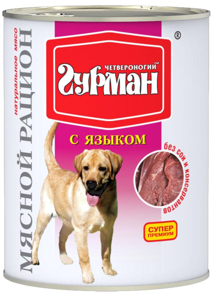 Консервы для собак Четвероногий Гурман Мясной рацион, с языком, 850 г0120710Консервы Четвероногий Гурман Мясной рацион - влажные мясные консервы суперпремиум класса для собак. Изготовлены из мяса и субпродуктов, дополнительно содержат желирующую добавку, растительное масло и незначительное количество соли. Корм отличается крупной степенью измельченности, что повышает его привлекательность для собак крупных пород.Корм производится по новейшей технологии на современном оборудовании, что позволяет строго следить за его качеством. Специальная щадящая технология обработки компонентов позволяет сохранить максимальное количество витаминов, микроэлементов и питательных веществ, необходимых любой собаке.Корм производится из высококачественного натурального мяса, без добавления сои, ароматизаторов и красителей, имеет отличный вкус и привлекательный аромат. Такие консервы вы можете давать собаке как отдельно, так и смешивая их с кашей или овощами. Консервы Четвероногий Гурман Мясной рацион - прекрасное и вкусное дополнение к рациону вашего любимца.Состав: язык, рубец, печень, говядина, растительное масло, вода, мука костная 1%, соль поваренная, желирующая добавка.Пищевая ценность (в 100 г продукта): протеин 10 г, жир 9 г, влага 82 г, зола 2 г, клетчатка 0,5 г, соль 0,7 г. Энергетическая ценность (на 100 г): 120 ккал.Вес: 850 г. Товар сертифицирован.Уважаемые клиенты!Обращаем ваше внимание на возможные изменения в дизайне упаковки. Качественные характеристики товара остаются неизменными. Поставка осуществляется в зависимости от наличия на складе.