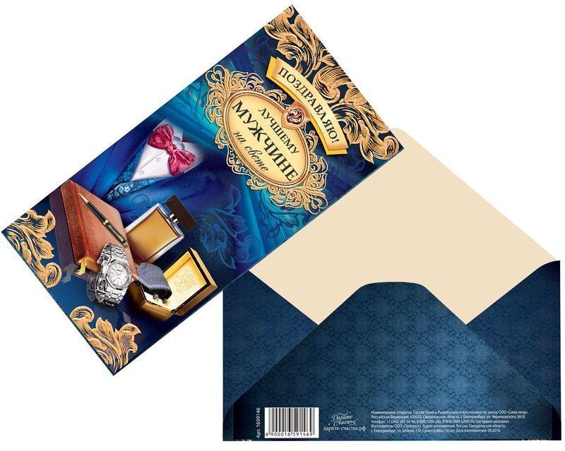 Конверт для денег Дарите счастье Лучшему мужчине на свете, 8,1 х 16,5 смUP210DFВсем известно, что хороший подарок — это полезный подарок. А деньги уж точно не будут пылиться в дальнем углу шкафа. Их можно преподнести на любое торжество. Подберите для своего подарка оригинальный конверт и скорее дарите близким радость!Изделие изготовлено из плотного картона, поэтому вы можете не беспокоиться за целостность его содержимого.