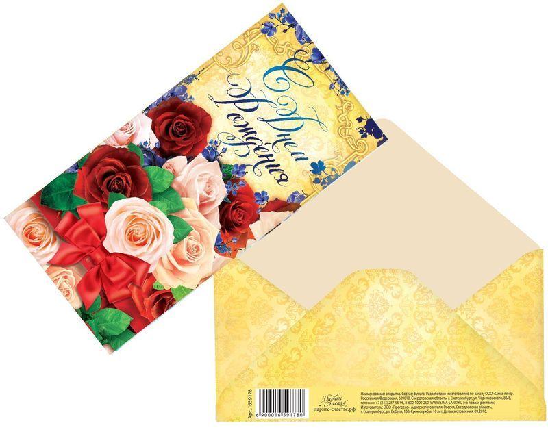 Конверт для денег Дарите счастье С Днем Рождения. Розы с лентой, 8 х 16 см93470Всем известно, что хороший подарок — это полезный подарок. А деньги уж точно не будут пылиться в дальнем углу шкафа. Их можно преподнести на любое торжество. Подберите для своего подарка оригинальный конверт и скорее дарите близким радость!Изделие изготовлено из плотного картона, поэтому вы можете не беспокоиться за целостность его содержимого.