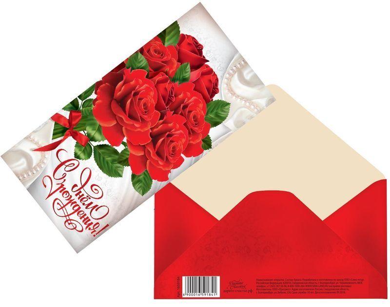 Конверт для денег Дарите счастье С Днем Рождения. Жемчуг и розы, 8,1 х 16,4 см93451Всем известно, что хороший подарок — это полезный подарок. А деньги уж точно не будут пылиться в дальнем углу шкафа. Их можно преподнести на любое торжество. Подберите для своего подарка оригинальный конверт и скорее дарите близким радость!Изделие изготовлено из плотного картона, поэтому вы можете не беспокоиться за целостность его содержимого.