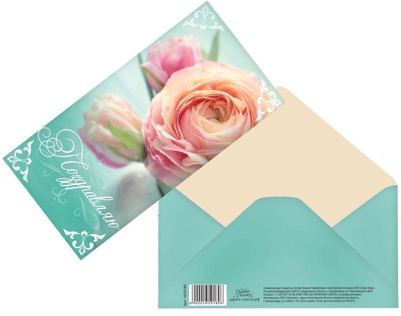 Конверт для денег Дарите счастье Поздравляю. Чайная роза, 8,1 х 16,4 см763942Всем известно, что хороший подарок — это полезный подарок. А деньги уж точно не будут пылиться в дальнем углу шкафа. Их можно преподнести на любое торжество. Подберите для своего подарка оригинальный конверт и скорее дарите близким радость!Изделие изготовлено из плотного картона, поэтому вы можете не беспокоиться за целостность его содержимого.