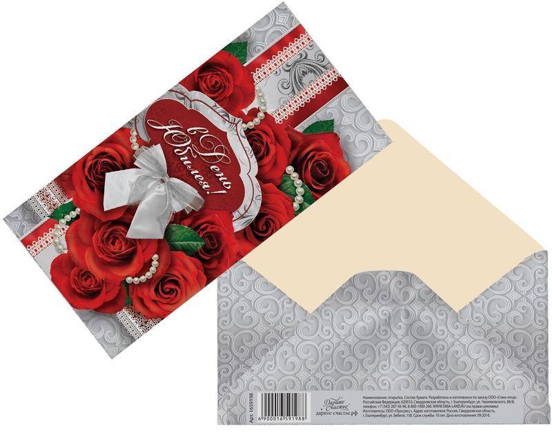Конверт для денег Дарите счастье В день Юбилея. Розы с жемчугом, 8,1 х 16,4 смUP210DFВсем известно, что хороший подарок — это полезный подарок. А деньги уж точно не будут пылиться в дальнем углу шкафа. Их можно преподнести на любое торжество. Подберите для своего подарка оригинальный конверт и скорее дарите близким радость!Изделие изготовлено из плотного картона, поэтому вы можете не беспокоиться за целостность его содержимого.