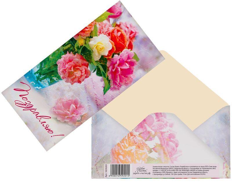 Конверт для денег Дарите счастье Поздравляю. Розовые цветы, 8,2 х 16,5 смUP210DFВсем известно, что хороший подарок — это полезный подарок. А деньги уж точно не будут пылиться в дальнем углу шкафа. Их можно преподнести на любое торжество. Подберите для своего подарка оригинальный конверт и скорее дарите близким радость!Изделие изготовлено из плотного картона, поэтому вы можете не беспокоиться за целостность его содержимого.