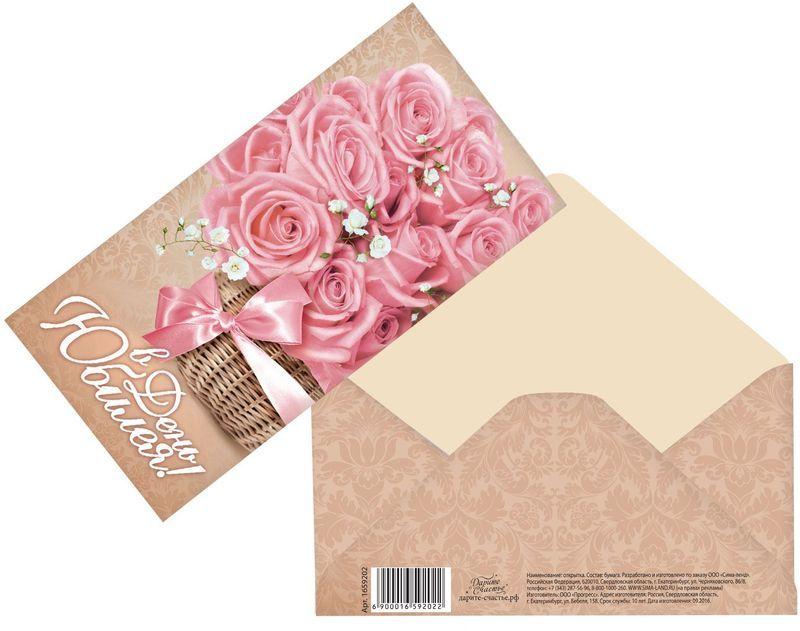 Конверт для денег Дарите счастье В день Юбилея, Юукет с розовой лентой, 8,1 х 16,4 см295546Всем известно, что хороший подарок — это полезный подарок. А деньги уж точно не будут пылиться в дальнем углу шкафа. Их можно преподнести на любое торжество. Подберите для своего подарка оригинальный конверт и скорее дарите близким радость!Изделие изготовлено из плотного картона, поэтому вы можете не беспокоиться за целостность его содержимого.