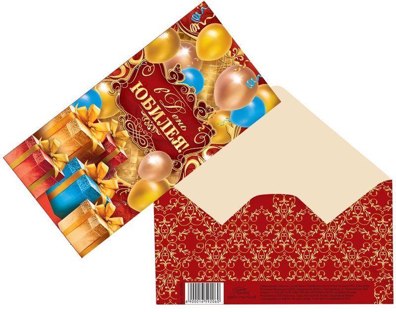 Конверт для денег Дарите счастье В день Юбилея. Шары и подарки, 8 х 16 смUP210DFВсем известно, что хороший подарок — это полезный подарок. А деньги уж точно не будут пылиться в дальнем углу шкафа. Их можно преподнести на любое торжество. Подберите для своего подарка оригинальный конверт и скорее дарите близким радость!Изделие изготовлено из плотного картона, поэтому вы можете не беспокоиться за целостность его содержимого.