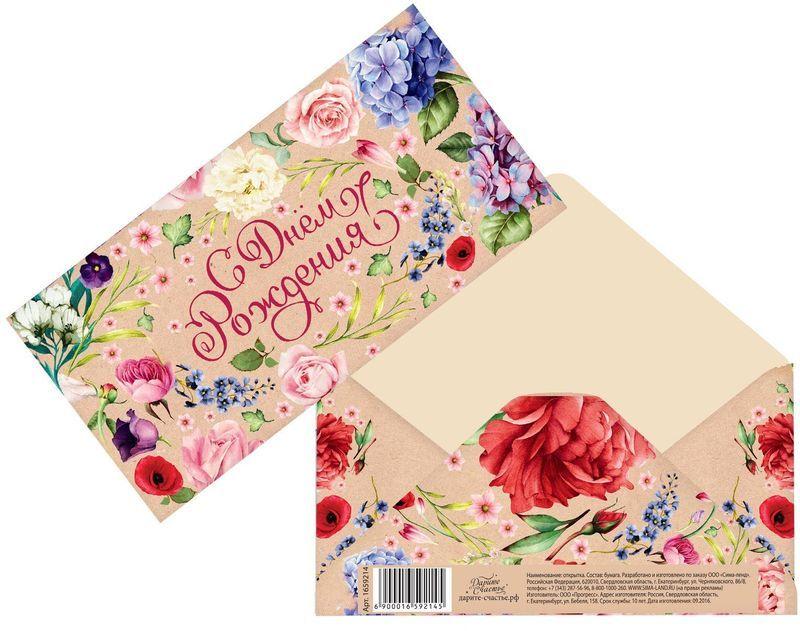 Конверт для денег Дарите счастье Поздравляю. Цветы на крафте, 8 х 16 смUP210DFВсем известно, что хороший подарок — это полезный подарок. А деньги уж точно не будут пылиться в дальнем углу шкафа. Их можно преподнести на любое торжество. Подберите для своего подарка оригинальный конверт и скорее дарите близким радость!Изделие изготовлено из плотного картона, поэтому вы можете не беспокоиться за целостность его содержимого.
