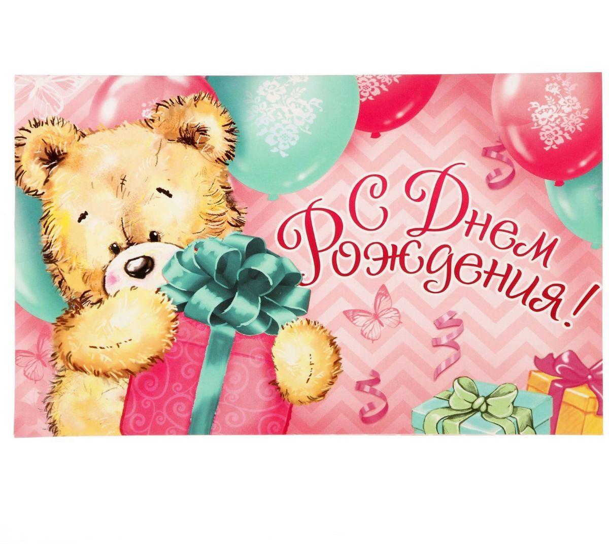 Открытка объемная Дарите cчастье С Днем Рождения!, 19 х 12 смUP210DFХотите удивить своих близких необычным поздравлением? Объемная открытка вам в этом поможет. Внутри неё — волшебный мир детства и праздника. Рисованные персонажи будто оживают прямо на глазах!Открытка, без сомнения, понравится получателю. Она не занимает много места в развёрнутом виде и очень компактна в сложенном