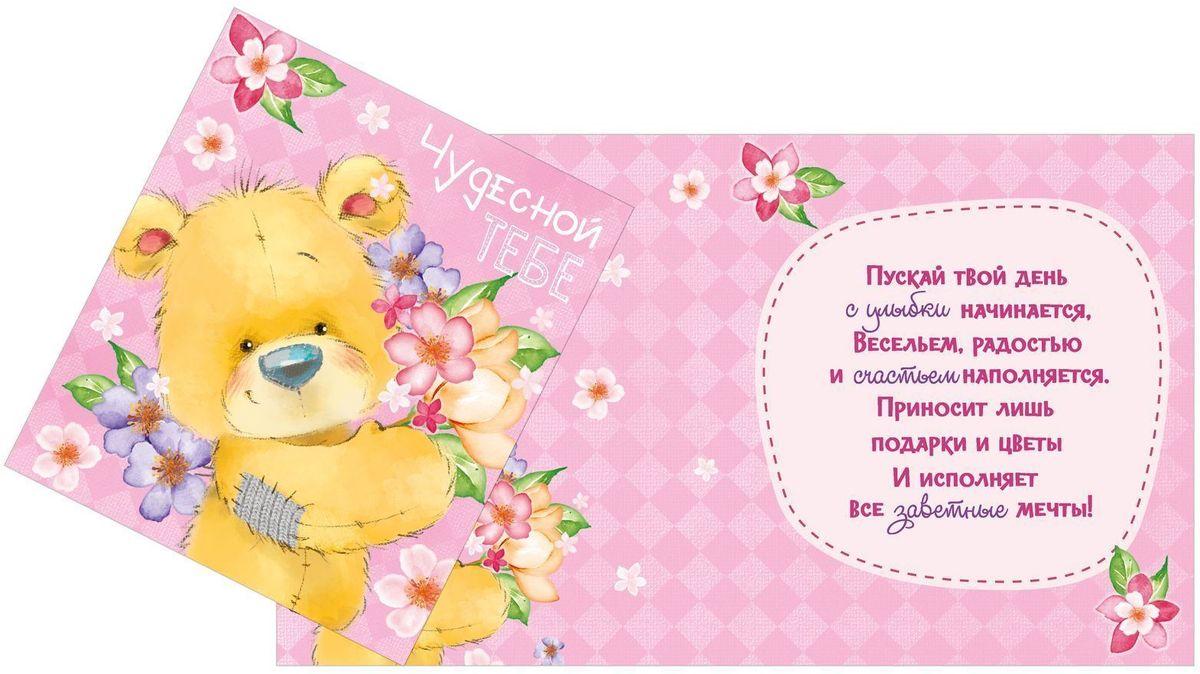 Открытка Дарите cчастье Чудесной тебе, 14 х 16 см93470_белыйАтмосферу праздника создают детали: свечи, цветы, бокалы, воздушные шары и поздравительные открытки — яркие и весёлые, романтичные и нежные, милые и трогательные. Расскажите о своих чувствах дорогому для вас человеку, поделитесь радостью с близкими и друзьями. Открытка с креативным дизайном вам в этом поможет.
