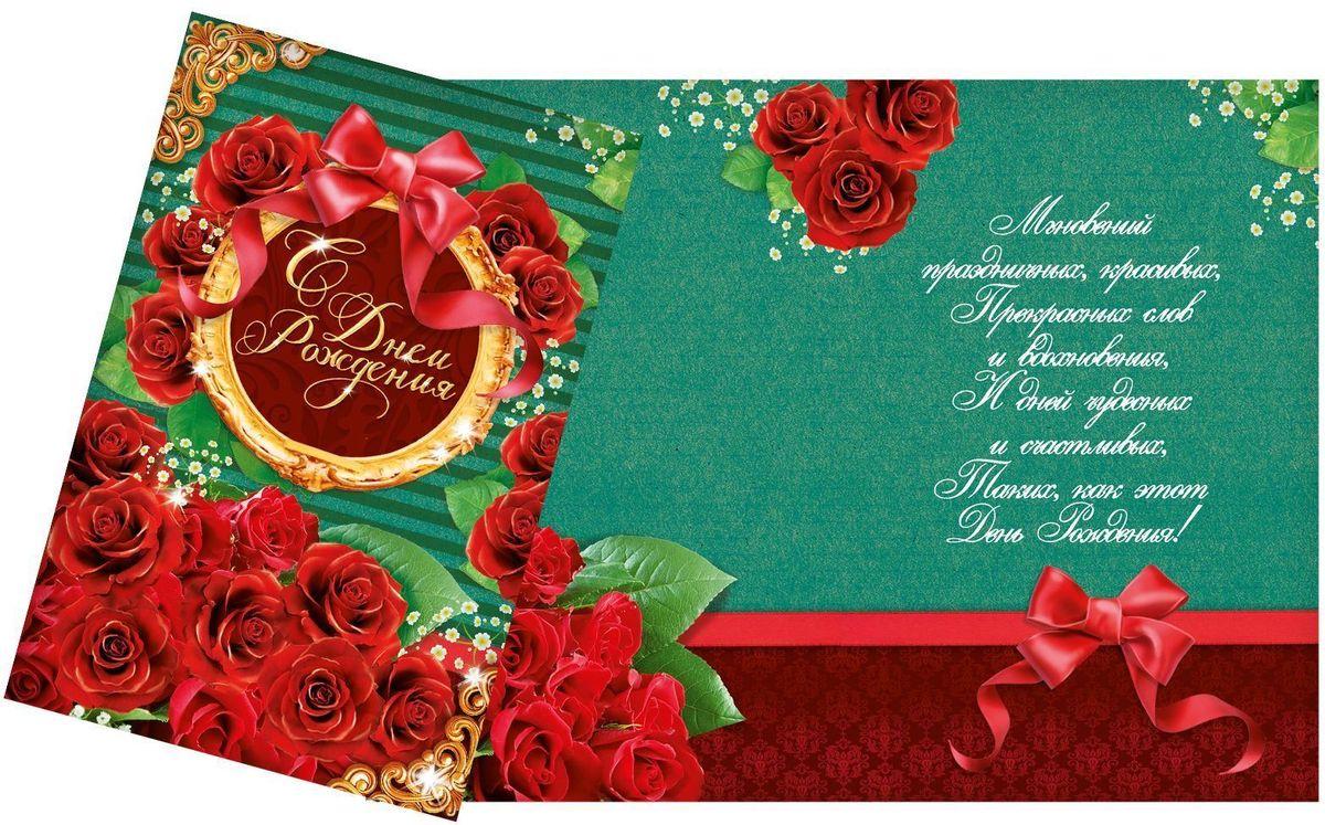 Открытка Дарите cчастье С Днем Рождения. Красные розы и золото, 12 х 18 см94366Выразить свои чувства и дополнить основной подарок тёплыми словами вам поможет Открытка С Днем Рождения, с ней ваше пожелание «Счастья, любви и здоровья» приобретёт трепетный и душевный подтекст. А воспоминания о праздничном дне ещё долго будут радовать адресата.