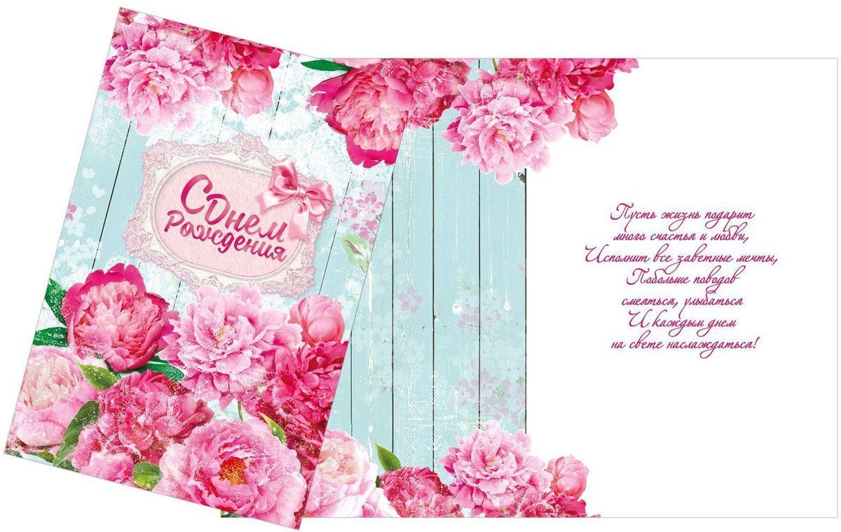 Открытка Дарите cчастье С Днем Рождения. Розовые пионы, 12 х 18 смUP210DFВыразить свои чувства и дополнить основной подарок тёплыми словами вам поможет Открытка С Днем Рождения, с ней ваше пожелание «Счастья, любви и здоровья» приобретёт трепетный и душевный подтекст. А воспоминания о праздничном дне ещё долго будут радовать адресата.