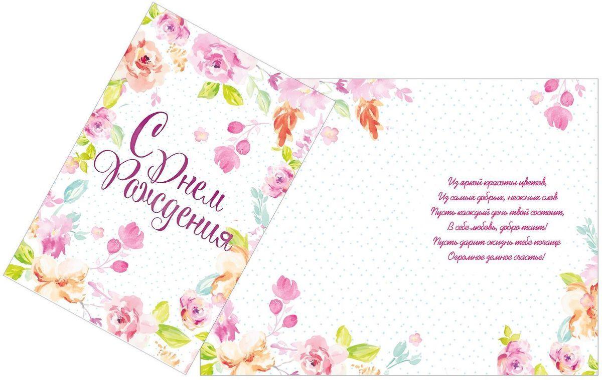 Открытка Дарите cчастье С Днем Рождения. Акварельная композиция, 12 х 18 смUP210DFВыразить свои чувства и дополнить основной подарок тёплыми словами вам поможет Открытка С Днем Рождения, с ней ваше пожелание «Счастья, любви и здоровья» приобретёт трепетный и душевный подтекст. А воспоминания о праздничном дне ещё долго будут радовать адресата.