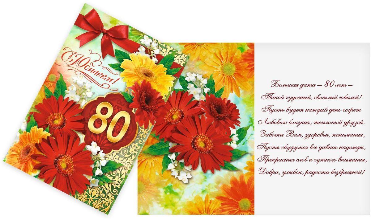 Открытка Дарите cчастье С Юбилеем. 80 лет. Герберы, 12 х 18 см94366Атмосферу праздника создают детали: свечи, цветы, бокалы, воздушные шары и поздравительные открытки — яркие и весёлые, романтичные и нежные, милые и трогательные. Расскажите о своих чувствах дорогому для вас человеку, поделитесь радостью с близкими и друзьями. Открытка с креативным дизайном вам в этом поможет.
