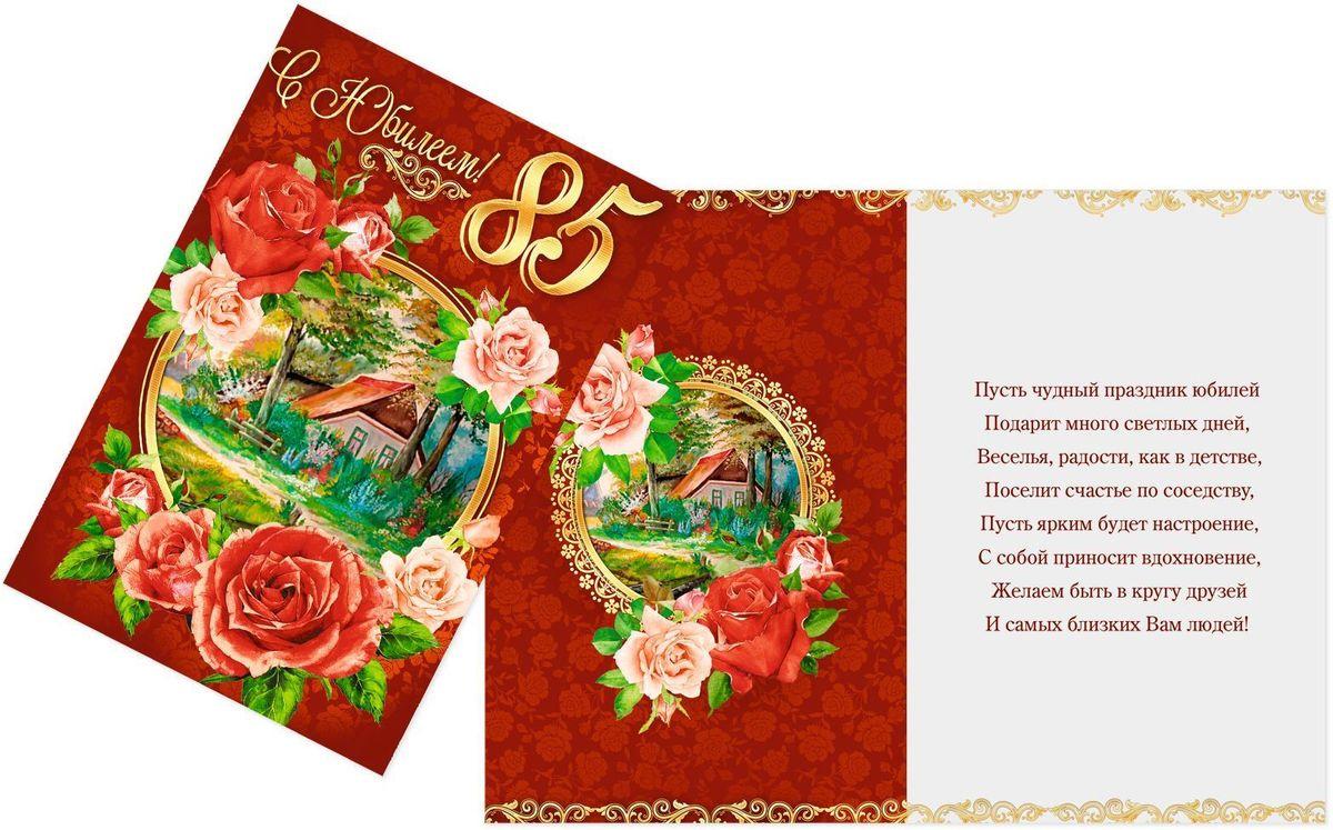 Открытка Дарите cчастье С Юбилеем. 85 лет. Летний дом, 12 х 18 см94366Атмосферу праздника создают детали: свечи, цветы, бокалы, воздушные шары и поздравительные открытки — яркие и весёлые, романтичные и нежные, милые и трогательные. Расскажите о своих чувствах дорогому для вас человеку, поделитесь радостью с близкими и друзьями. Открытка с креативным дизайном вам в этом поможет.